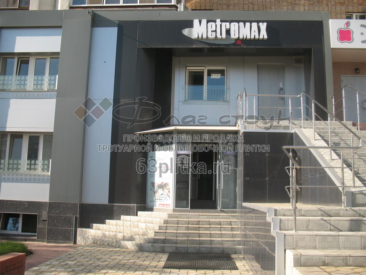 Офис компании Метромакс